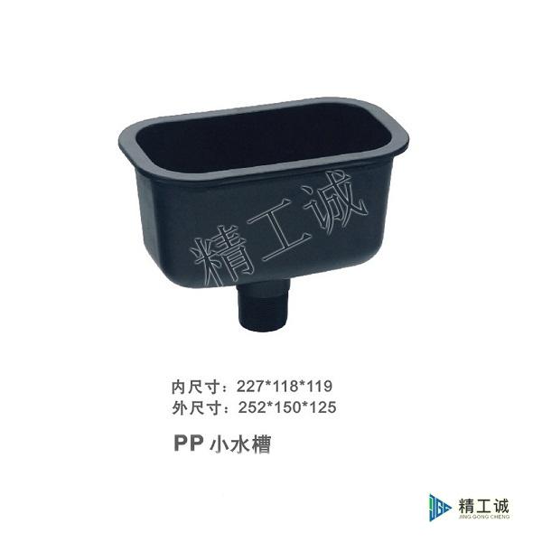 PP小水槽