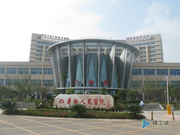 仁寿县人民医院