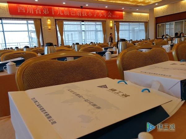 精工诚赞助四川省第十九届色谱技术学会年会暨分析仪器展览会