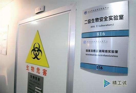 疾控中心实验室