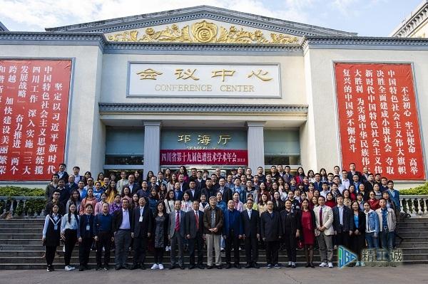 四川省第十九届色谱技术学会年会