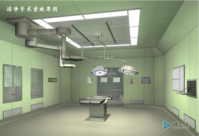 洁净手术室净化装修效果图
