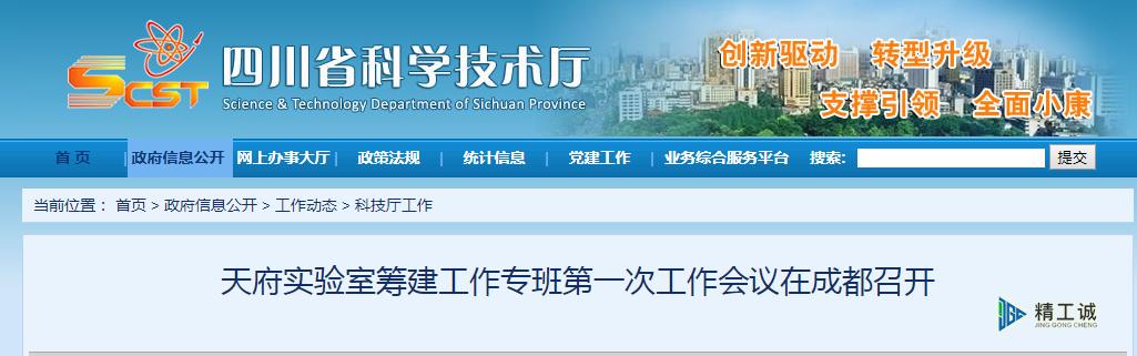 四川省科学技术厅